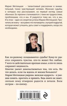 Обложка сзади Всем сестрам Мария Метлицкая