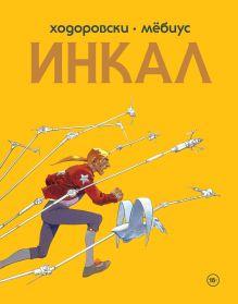 Обложка Инкал Алехандро Ходоровски