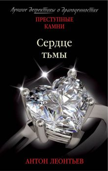 Обложка Сердце тьмы Антон Леонтьев