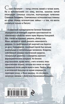 Обложка сзади До последнего удара сердца Юлия Алейникова