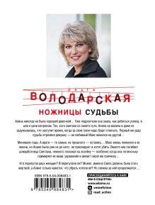 Обложка сзади Ножницы судьбы Ольга Володарская