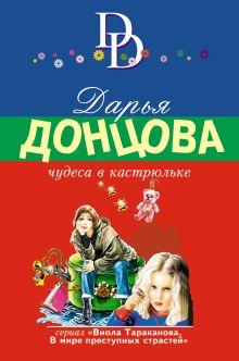 Обложка Чудеса в кастрюльке Дарья Донцова