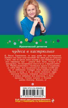 Обложка сзади Чудеса в кастрюльке Дарья Донцова
