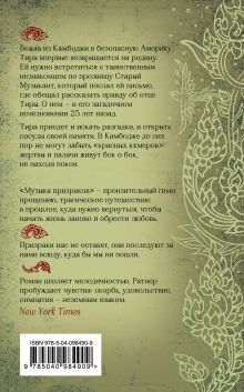 Обложка сзади Музыка призраков Вэдей Ратнер