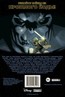Обложка сзади Звёздные Войны. Том 5. Тайная война Йоды Аарон Джейсон