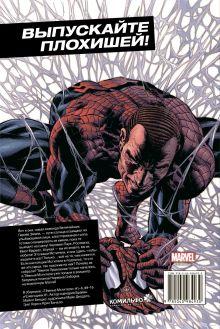 Обложка сзади Тёмные мстители. Полное издание Брайан Майкл Бендис