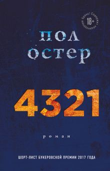 Обложка 4321 Пол Остер