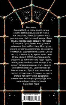 Обложка сзади Убежище чужих тайн Валерия Вербинина