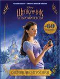 Disney. Книги по фильму. Щелкунчик и четыре королевства