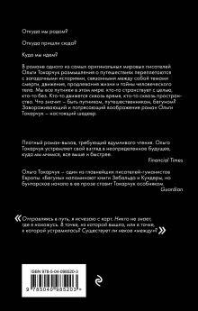 Обложка сзади Бегуны Ольга Токарчук