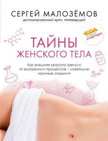 Тайны женского тела. Как внешняя красота зависит от внутренних процессов - новейшие научные открытия