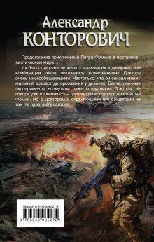 Обложка сзади Экспедиция в завтра Александр Конторович