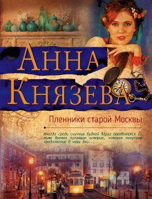 Пленники старой Москвы