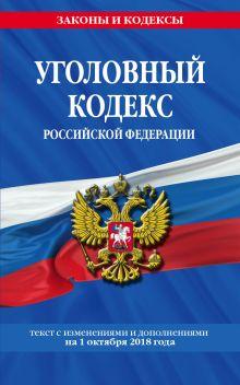 Обложка Уголовный кодекс Российской Федерации: текст с изм. и доп. на 1 октября 2018 год