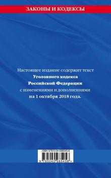 Обложка сзади Уголовный кодекс Российской Федерации: текст с изм. и доп. на 1 октября 2018 год