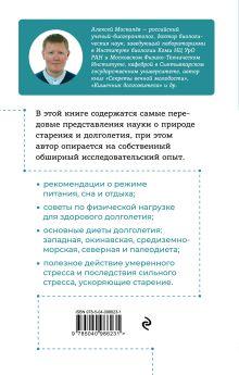 Обложка сзади 120 лет жизни – только начало. Как победить старение? 2-е издание Алексей Москалев