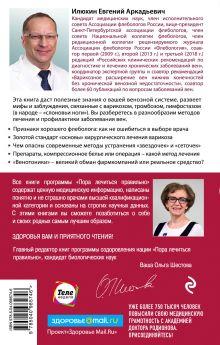 Обложка сзади Варикоз, тромбоз, лимфостаз и другие заболевания вен, которые можно и нужно лечить Евгений Илюхин