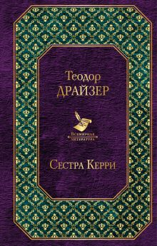 Обложка Сестра Керри Теодор Драйзер