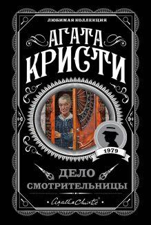 Обложка Дело смотрительницы Агата Кристи