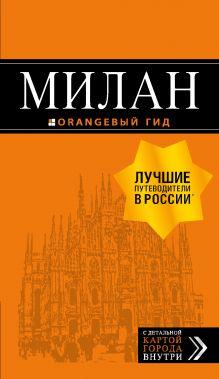 Милан: путеводитель+карта. 7-е изд., испр. и доп.