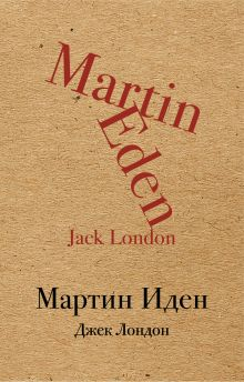 Обложка Мартин Иден Джек Лондон