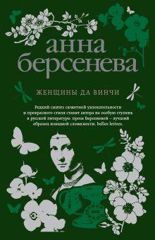 Обложка Женщины да Винчи Анна Берсенева