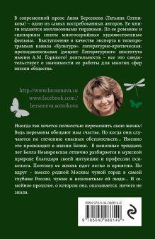 Обложка сзади Женщины да Винчи Анна Берсенева