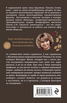 Обложка сзади Вокзал Виктория Анна Берсенева