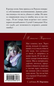 Обложка сзади Ошибка дамы с собачкой Наталия Миронина