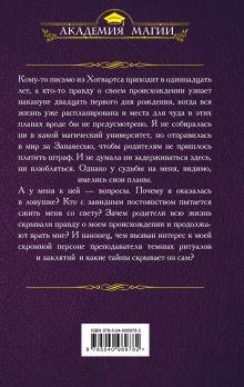 Обложка сзади Магический спецкурс Лена Летняя