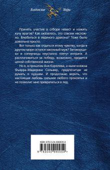 Обложка сзади Мой (не)любимый дракон. Выбор алианы Валерия Чернованова