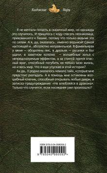Обложка сзади Злодей для ведьмы Ольга Шерстобитова