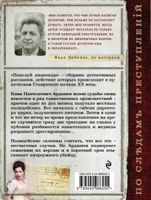 Обложка сзади Поцелуй анаконды Иван Любенко