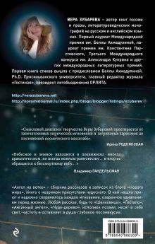 Обложка сзади Ангел на ветке Вера Зубарева
