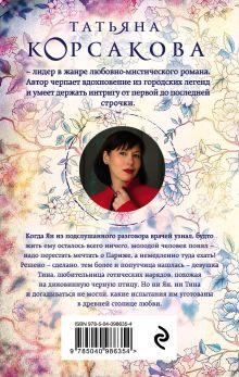 Обложка сзади Ты, я и Париж Татьяна Корсакова