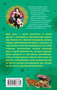 Обложка сзади Контрабанда счастья, или Бриллиантовая уха Наталья Александрова