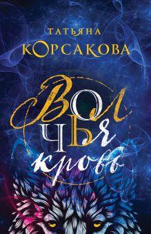 Обложка Волчья кровь Татьяна Корсакова