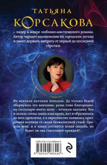 Обложка сзади Волчья кровь Татьяна Корсакова