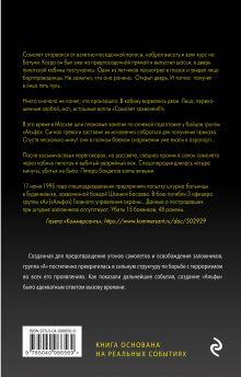 Обложка сзади Спартанцы ХХI века Михаил Болтунов