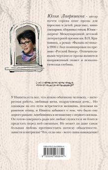 Обложка сзади Наваждение Пьеро Юлия Лавряшина