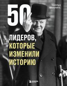 50 лидеров, которые изменили историю
