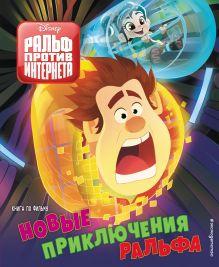 Обложка Новые приключения Ральфа. Книга по фильму