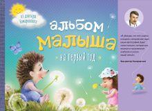 Альбом малыша от доктора Комаровского (для девочки)