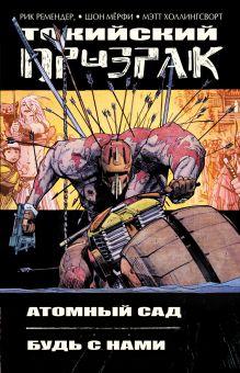 Токийский Призрак. 2 тома: Атомный сад + Будь с нами