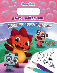 Обложка Дракошный альбом Олег Рой