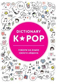 Обложка K-POP dictionary. Говори на языке своего айдола