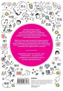 Обложка сзади K-POP dictionary. Говори на языке своего айдола