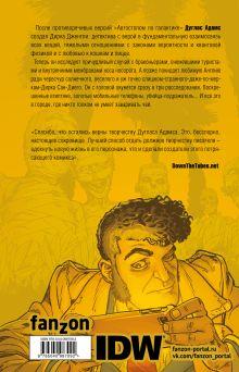 Обложка сзади Детективное агентство Дирка Джентли. Мир Дугласа Адамса. 2 тома