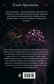Обложка сзади Наследство колдуна Елена Арсеньева