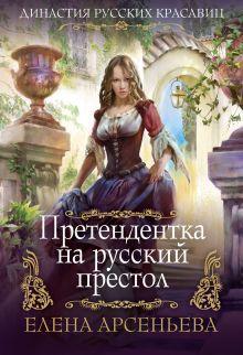 Обложка Претендентка на русский престол Елена Арсеньева